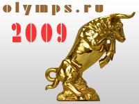 С Новым 2009 годом!