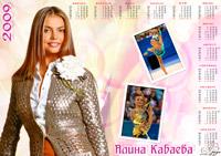 Спорт календарь 2009