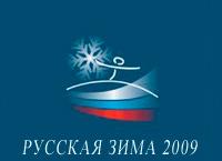 Русская зима 2009