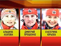 Юрьева, Ярошенко, Ахатова