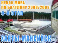 Ханты-Мансийск, Кубок мира по биатлону 2008-2009