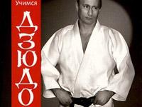 Книга Путина про дзюдо
