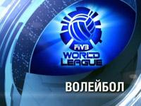 Волейбол. Мировая лига 2009.