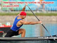 Чемпионат мира по гребле на байдарках и каноэ 2009