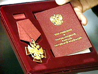 Орден «За заслуги перед Отечеством» IV СТЕПЕНИ