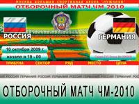 Билеты на матч Германия-Росиия