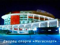 Дворец спорта «Мегаспорт» - чемпионат Европы по боксу