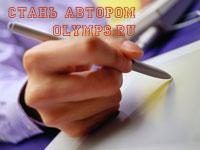 OLYMPS.RU приглашает авторов!