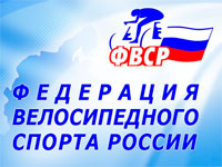 Федерация велоспорта России