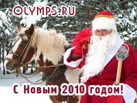 С Новым годом 2010 - OLYMPS.RU