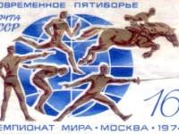 Чемпионат мира 1974 года по пятиборью - Москва