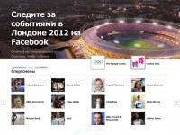Олимпийская страница Facebook