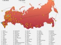 Маршрут эстафеты олимпийского огня СОЧИ-2014