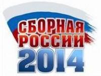 Сборная России 2014
