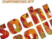 Официальный альбом Олимпийских игр в Сочи