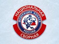 Национальная сборная - Федерация хоккея России