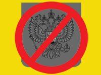 МОК запретил российский герб