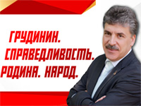 П. Н. Грудинин - кандидат в президенты Российской Федерации