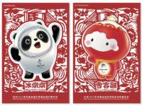 Талисманы Олимпийских игр 2022 года в Пекине